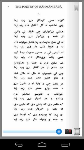 玩書籍App|Rahman Baba Diwan New Pashto免費|APP試玩