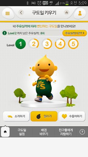 【免費生活App】S-OIL 구도일 Family-APP點子