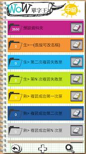 【免費書籍App】WoW英文單字王-中級-APP點子