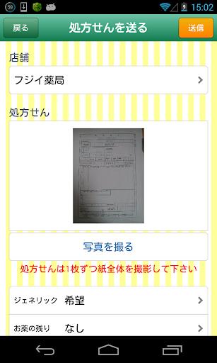 【免費醫療App】フジイ薬局-APP點子