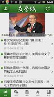 Screenshot of 文学城 - Wenxuecity.com