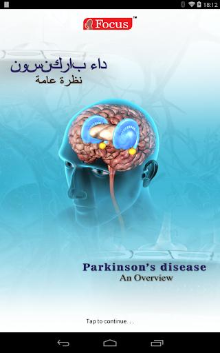 مرض باكنسون