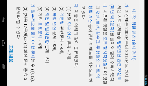 【免費書籍App】Korea Sunung Math 2003-2014 B1-APP點子