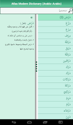 Download Arabic-Arabic Atlas Dictionary APK App for Android Devices