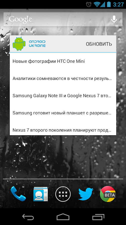 Android Новости - screenshot
