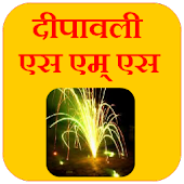 Hindi Diwali SMS