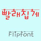 GFClothespin Korean Flipfont icon