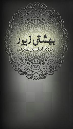 Bahishti Zewar Urdu