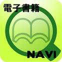 電子書籍NAVI logo