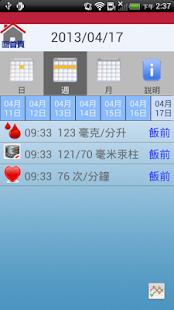 【免費健康App】我的健康管理MyHealthApp-APP點子