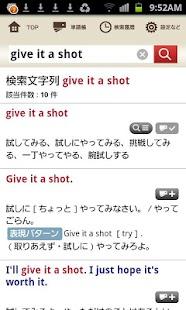 英辞郎 on the WEB ウィジェット(アルク) - screenshot thumbnail