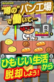 吉田くんの潜入!恐怖の極悪パン工場~鷹の爪団のタップゲーム~のおすすめ画像2