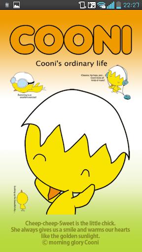 노란 병아리 꾸니 카카오톡 테마
