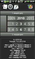 Screenshot of От даты к дате