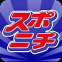 スポニチ logo