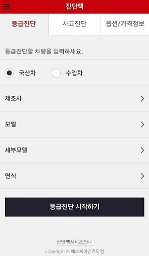 SK엔카 - 중고차 사고유무 등급판별
