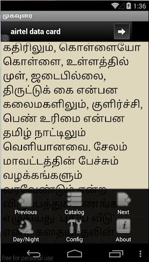 Kumariyin Mookuthi Tamil Story
