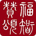 福智讚頌本 icon