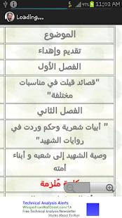 أشعار وأقوال صدام حسين|玩書籍App免費|玩APPs