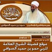 موقع الشيخ حمود الصوافي