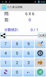 挑戰九九乘法表