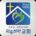 이웃사랑감리교회 icon