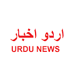 Urdu Newspaper(اردو اخبار)