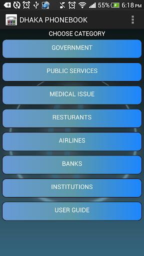 玩生活App|Dhaka PhoneBook免費|APP試玩