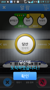 지하철 종결자 : Smarter Subway- screenshot thumbnail
