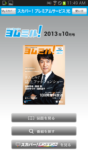 スカパー!Magazineヨムミル!(旧スカパー!光Days