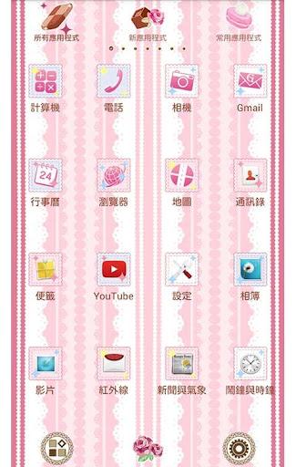 玩個人化App|甜蜜奶油蛋糕 for[+]HOME免費|APP試玩
