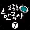 [동영상]기출&유제풀이집7_독립 운동사 icon