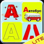 Алфавитный пазл  Lite