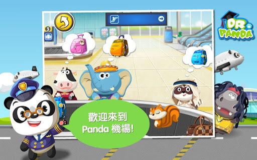 熊貓博士機場 - 免費版