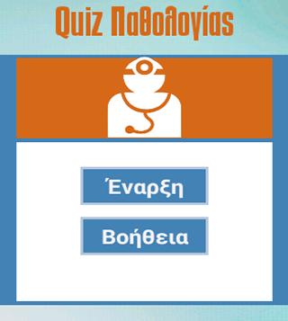 Quiz Παθολογίας