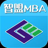 行動秘書MBA