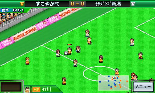 サッカークラブ物語- screenshot thumbnail