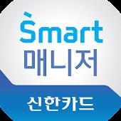 신한카드 – 신한 Smart 매니저