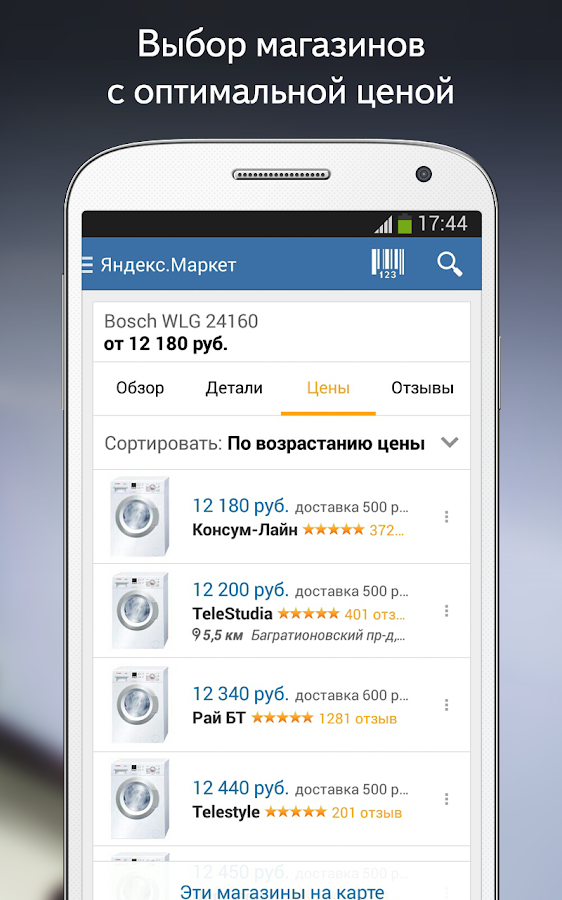 Mobile yandex market
