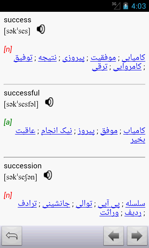 English<->Farsi Dictionary- screenshot