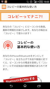colle:be -「コレビー」はあなたに素敵な情報を配信!- screenshot thumbnail