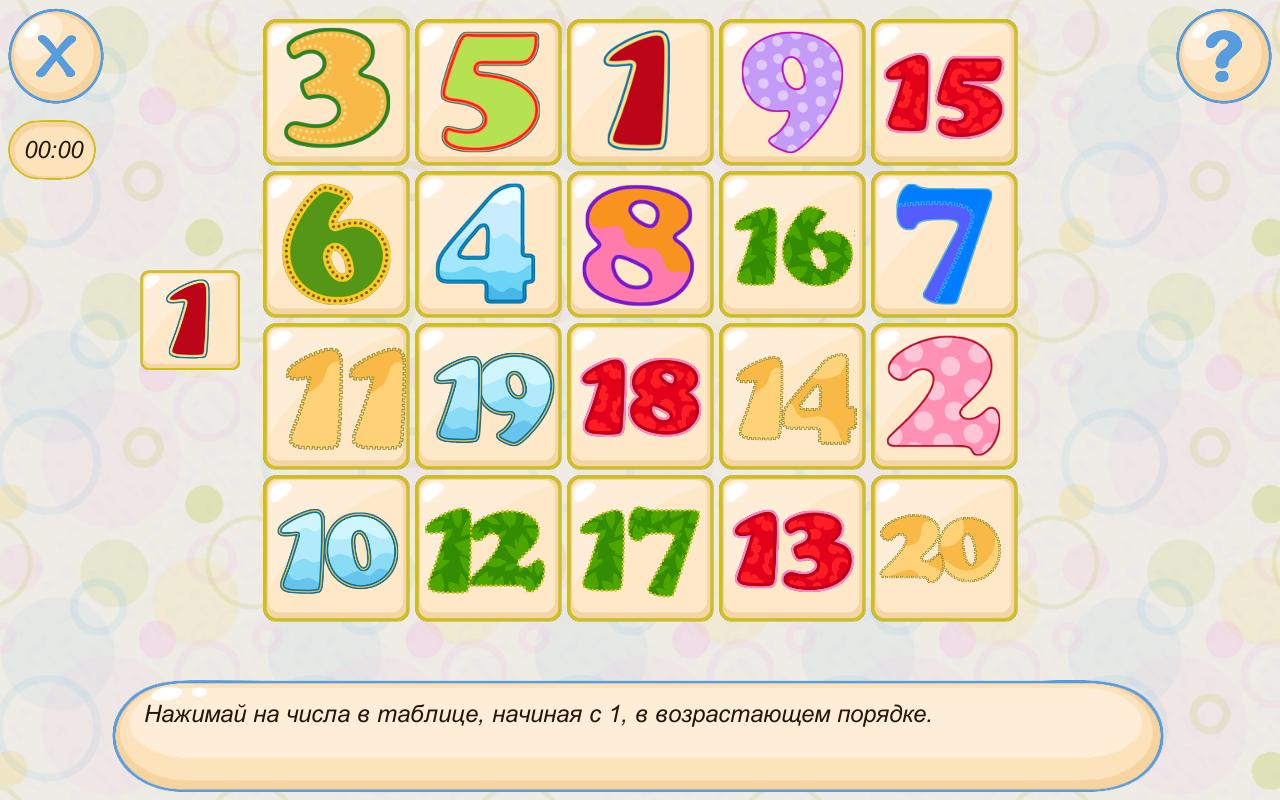 Обучающая Игра на Память-Буквы 3.1 Загрузить …
