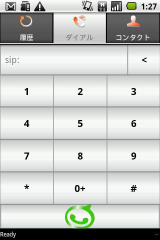 Chiffon (SIPソフトフォン)- スクリーンショット