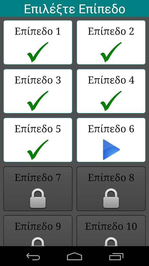 Ελληνικό Μουσικό Quiz - screenshot