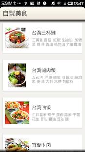 自製美食-台灣美食