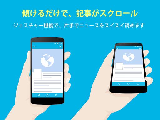 玩免費新聞APP|下載My Time Line/ニュースをまとめるジブン専用新聞 app不用錢|硬是要APP