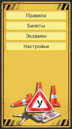 Билеты ПДД РФ. Экзамен 2015