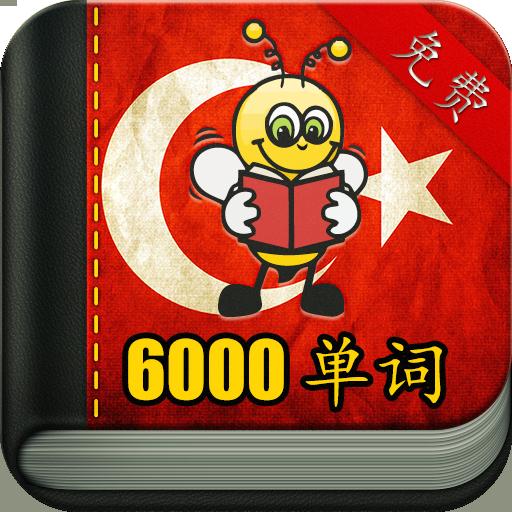 学习土耳其语 6000 单词 教育 LOGO-玩APPs
