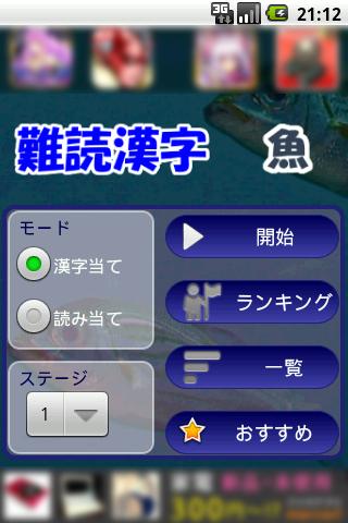 難読漢字クイズ 魚