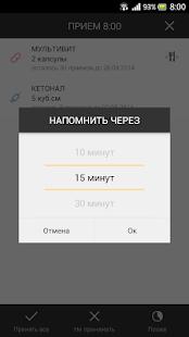 Мои Таблетки – напоминания 醫療 App-癮科技App